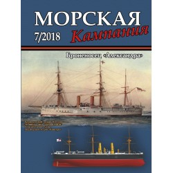 Naval campaign, 2018/07...