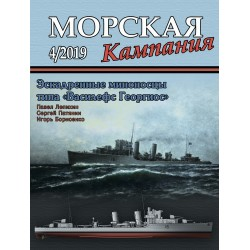 Naval campaign, 2019/04...