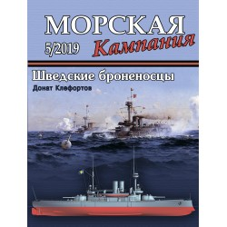 Naval campaign, 2019/05...