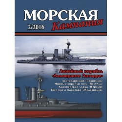 Naval campaign 2016/02...