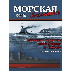 Naval campaign 2016/05...