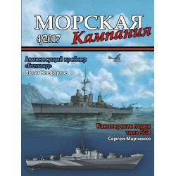 Naval campaign 2017/04...