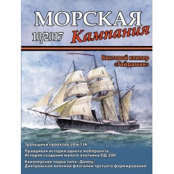 Naval campaign, 2017/10...